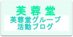 芙蓉堂グループ・活動ブログはことらから!